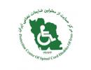 مرکز حمایت از معلولین ضایعات نخاعی ایران